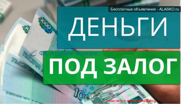 Деньги в самаре без залога автоломбард под залог птс владивосток